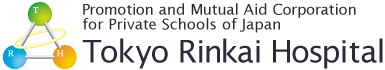 Tokyo Rinkai Hospital Promotion and Mutual Aid Corporation for Private Schools of Japan